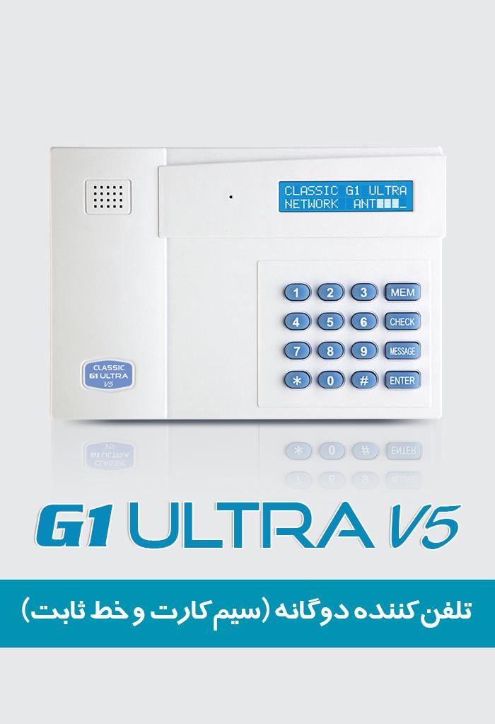 CLASSIC G1 Ultra V5