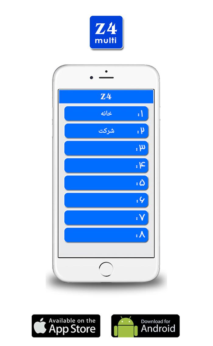 multi App
