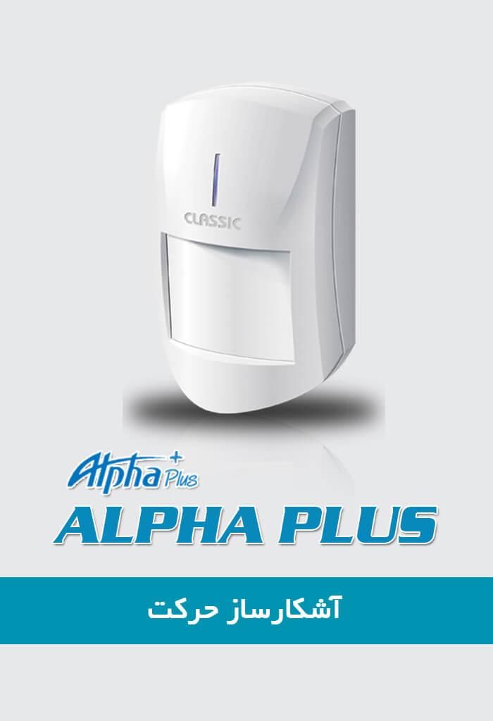 CLASSIC alpha