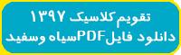 دانلود فایل Pdf سیاه و سفید
