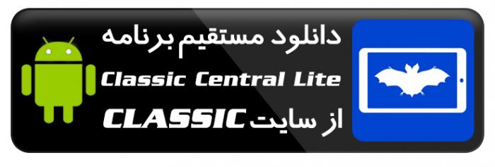 برنامه  Classic Central Lite اندروید دانلود از سایت