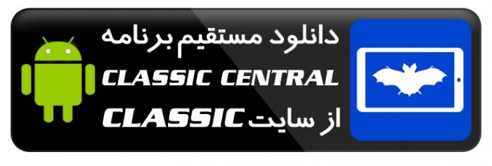 برنامه Classic Central اندروید دانلود از سایت
