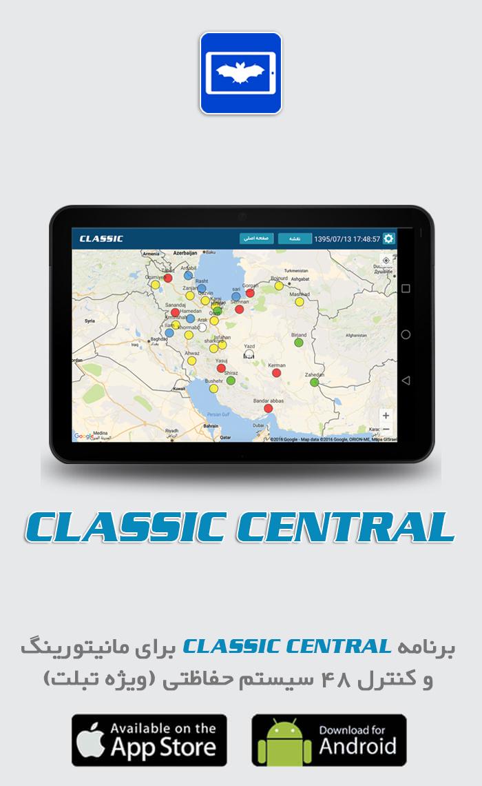 برنامه CLASSIC CENTRAL