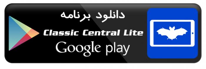 برنامه Classic Central Lite اندروید دانلود از گوگل پلی