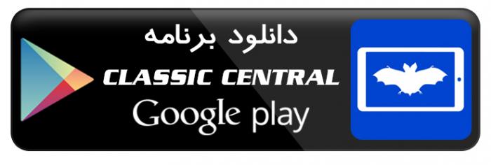 برنامه Classic Central اندروید دانلود از گوگل پلی