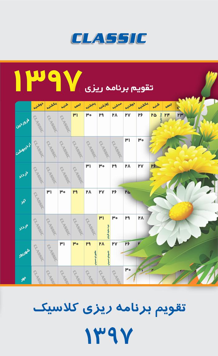 تقویم برنامه ریزی کلاسیک 1397