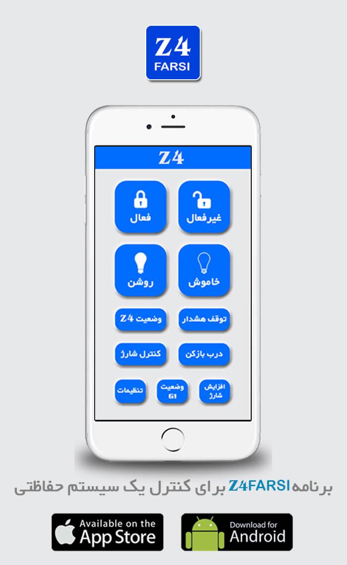اپلیکیشن زد 4 فارسی