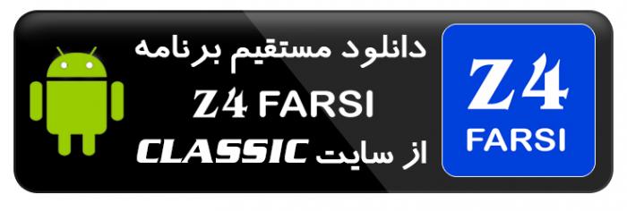 برنامه Z4 Farsi اندروید دانلود از سایت
