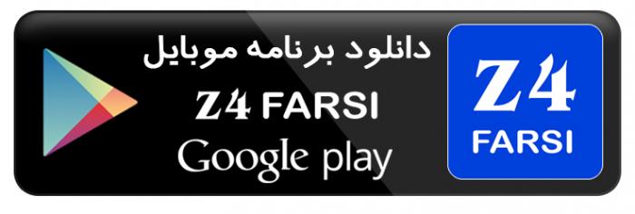 برنامه Z4 Farsi اندروید دانلود از گوگل پلی