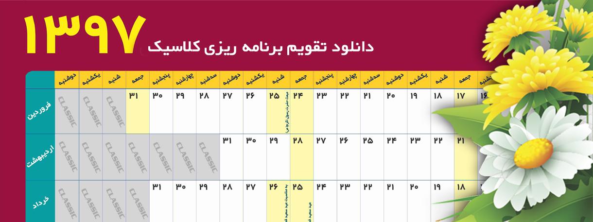 تقویم برنامه ریزی کلاسیک 1396